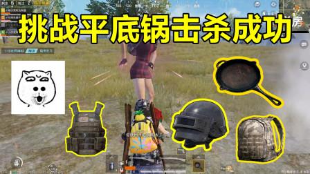 和平精英:落地就三级头的单发狙模式只用平底锅就能拍死敌人!