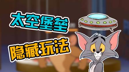 猫和老鼠手游:自制炸弹和隐身药水?太空堡垒隐藏黑科技,别乱碰