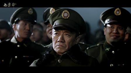 《九条命》先导预告 再现真实战争场面令人震撼