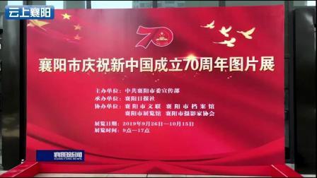 襄阳市举行庆祝新中国成立70周年图片展