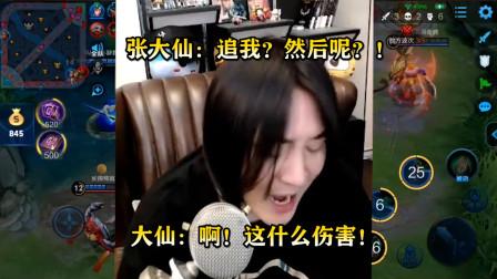 张大仙:追我?然后呢?大仙:啊!这什么伤害!