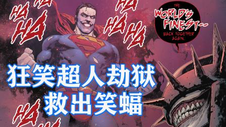 狂笑沙赞完败蝙蝠侠,主宇宙超人被转化,一切都在笑蝠的计划中