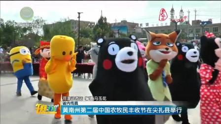 黄南州第二届中国农牧民丰收节在尖扎县举行