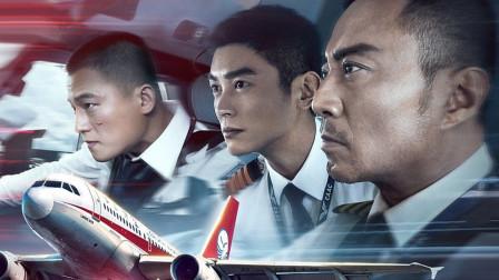 不剧透评价《中国机长》,一场惊险刺激的高空之旅!