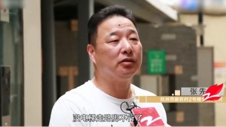 """浙江经视新闻 """"品字标""""电梯:服务冬奥 助力旧城改造"""