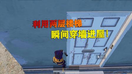 和平精英 揭秘 利用海岛地图的两层楼梯,直接穿墙进屋!