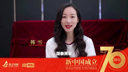 新中国成立70周年,东方网携手韩雪一起为祖国献祝福