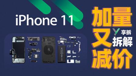 【享拆】iPhone 11 拆解:加量又减价