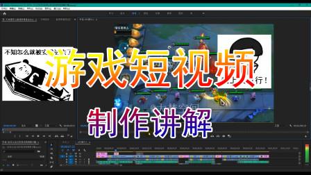 【PR综合】游戏短视频制作讲解03表情插入与修改