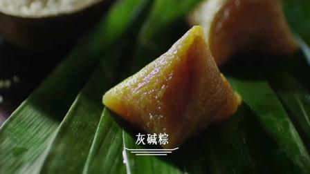 风味人间:粘糯的灰碱水煮粽,这是你想象不到的人间滋味。