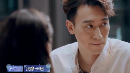 《恋梦空间2》陈政羽暖心给张领领做摩卡,张领领一口下去直呼特别好喝