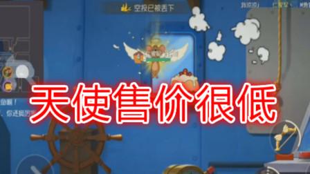 猫和老鼠:天使杰瑞活过共研服了吗?售价贼低,果断买了康康!