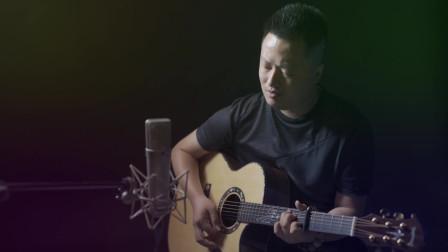 果木浪子吉他弹唱教学《胡广生》,一首好听又让人感动的作品
