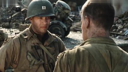 拯救大兵瑞恩:上尉找到瑞恩,你的兄长已经战了,哪个?全部!