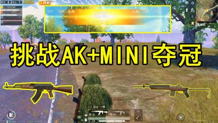 和平精英:挑戰AK+Mini吃雞,決賽圈竟一槍不放,敵人就沒了