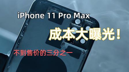 iPhone11系列成本曝光,仅为售价的三分之一