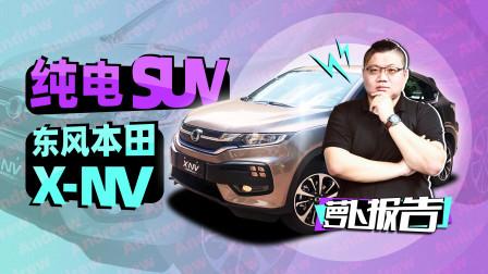 萝卜报告 2019 试驾东风本田首款纯电SUV X-NV