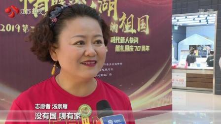 各地多彩活动  献礼新中国成立七十周年 江苏新时空 20190929