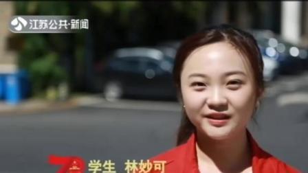 我爱你中国 新闻360 20190929