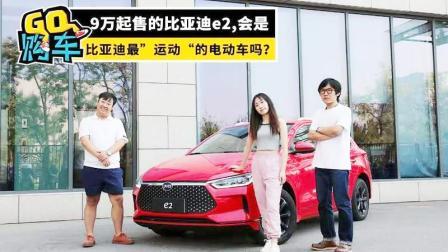 """9万起售的比亚迪e2,会是比亚迪最""""运动""""的电动车吗?"""