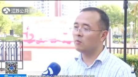 """长假出游安全提醒:警惕""""登革热"""":南京举行登革热应急处置演练 新闻360 20190929"""