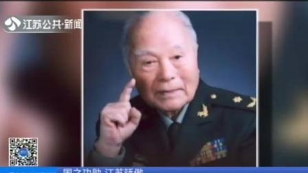 国之功勋 江苏骄傲:国家勋章和国家荣誉称号在京颁授  江苏4人入选 新闻360 20190929