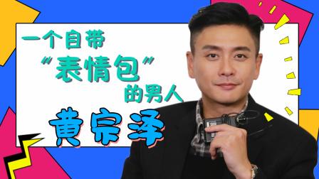 """《包罗剧象》黄宗泽搞怪表情包汹猛来袭,节目组搞事情逼""""疯""""嘉宾"""