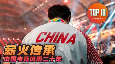 是大腿TOP10国庆特别篇:薪火传承!中国电竞风雨二十年