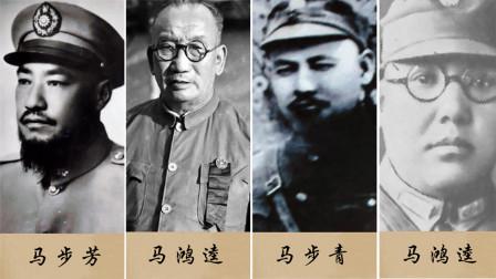 民国西北四马的最后结局:三人客死他乡,起义的那位成副部级干部