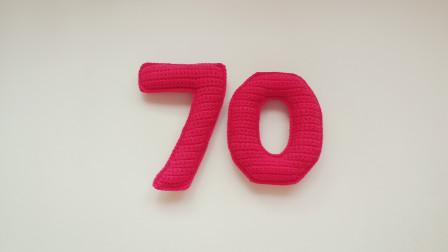 钩针编织庆祝新中国成立70周年数字70的钩织方法完整编织视频