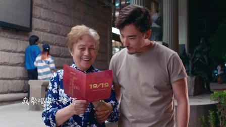 最新微电影《我和我的祖国》 上海话剧艺术中心献礼微电影