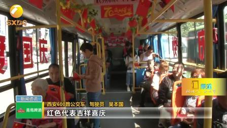 """西安:公交司机自费打造""""国庆节""""主题车厢,剪纸绘画为祖国庆生"""