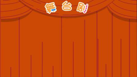 咕力咕力舞台剧:姜饼人 红咕力做了美味的饼干