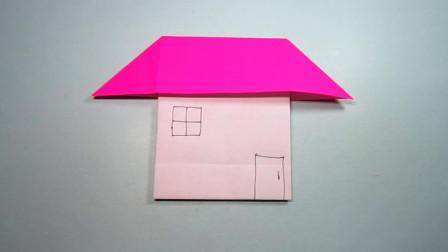 手工折纸小房子,只需要一张纸,轻轻松松就能学会