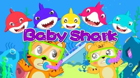 贝乐虎儿歌《Baby Shark》:风靡全球的鲨鱼宝宝来了哟