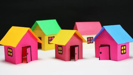 儿童亲子益智手工折纸:好有趣的小房子是怎么制作的呢?