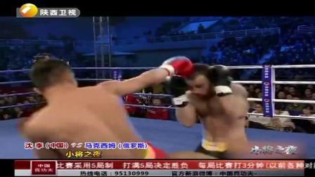 小将沈李逆袭击败俄罗斯冠军马克西姆这就是中国散打的实力