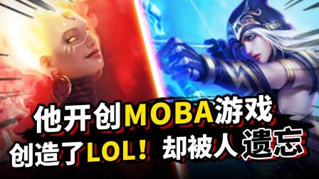 他是MOBA游戏奠基人,没有他就没有LOL和DOTA!却被人彻底遗忘!