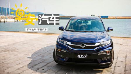 """不挂本田标的X-NV 并非简单的""""油改电"""""""