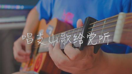 吉他弹唱《唱支山歌给党听》祝福祖国繁荣富强
