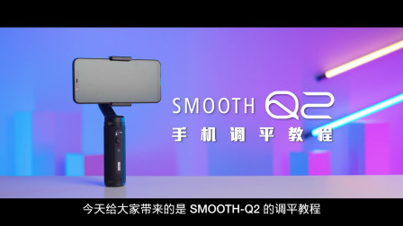 ZHIYUN SMOOTH-Q2调平教程