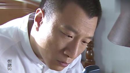 韩跃平给刘华强打电话,通知有人跟踪嫂子,刘华强约其见面
