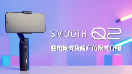 ZHIYUN SMOOTH-Q2竖排模式及超广角模式介绍
