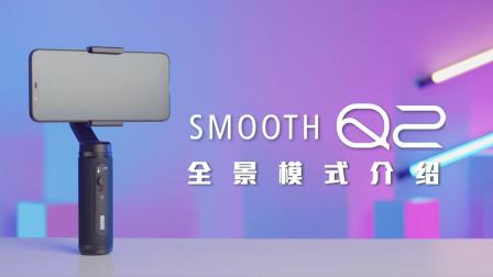 ZHIYUN SMOOTH-Q2 HD全景拍摄模式介绍