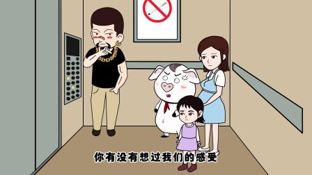 不顾电梯里有孕妇和孩子,还坚持要抽烟,屁登有的是办法教训你
