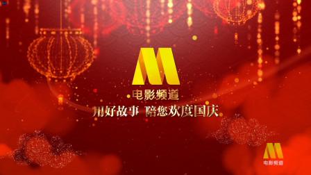 电影频道陪你欢度国庆!《流浪地球》等众多佳片将登上电视荧幕!