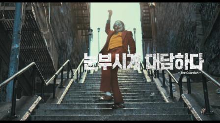 【猴姆独家】#电影小丑#曝光#小丑#狂舞版口碑电视预告片!