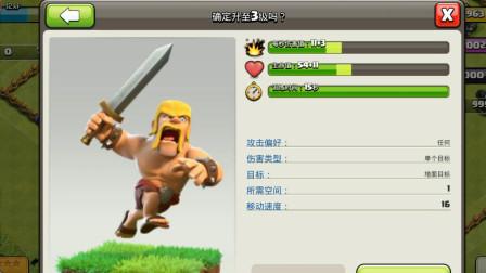 部落冲突:升级一下野蛮人和弓箭手,升到满级每秒伤害值有多高?