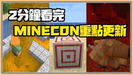 鬼鬼【MINECON2019】2分钟看完未来我的世界重点更新!