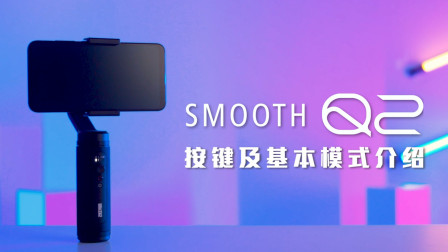 ZHIYUN SMOOTH-Q2按键及模式介绍